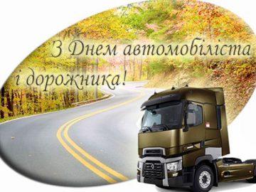 День автомобіліста і дорожника